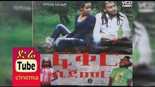 Fikr Sijemer (ፍቅር ሲጀመር) Latest Ethiopian Movie from DireTube Cinema