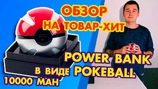 #Pokeball Power Bank 10000Mah Pokemon Go обзор, распаковка