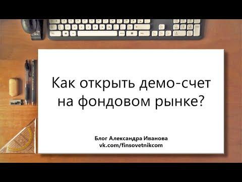 Демо - Интepнет
