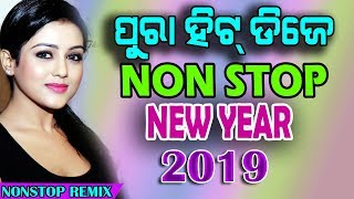 New Year Special Odia Dj Songs 2019 Latest Remix Dj Version || Nonstop Remix Dhamaka