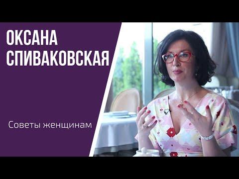 Советы женщинам от Оксаны Спиваковской