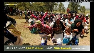 Protest continues around Addis Ababa &  Ethiopia በኢትዮጵያ ሁከትና ተቃውሞ መቀጠሉ ተጠቆም VOA Amharic (Oct. 6, 2016)