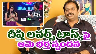 Bigg Boss 2 Telugu Deepti Husband about her Lovers Task Controversy