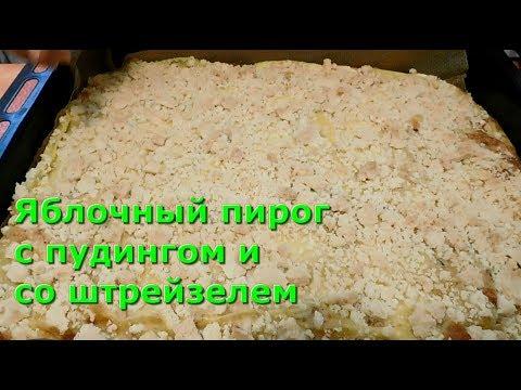 Немецкая выпечка. Яблочный пирог с пудингом  и со  штрейзелем/Apfelkuchen mit Pudding und Streusel