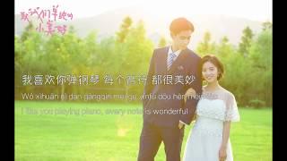 A Love So Beautiful|THEME SONG|ENGLISH/PINYIN LYRICS|致我们单纯的小美好 Chinese Drama
