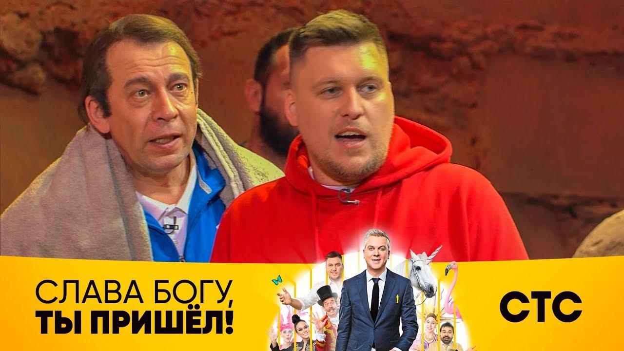 Импровизация Александра Незлобина   Слава Богу, ты пришел!