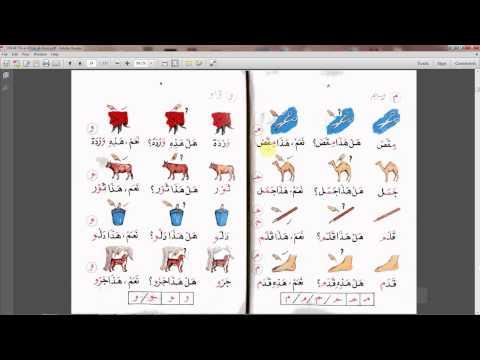 Al kitab al asasi tunisian part1