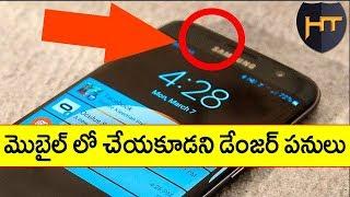 New amazing Dangerous settings for mobile nobody telling you 2018 Telugu