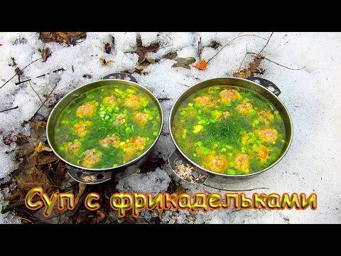 СУП С ФРИКАДЕЛЬКАМИ лесная кухня (Быстро и Вкусно)