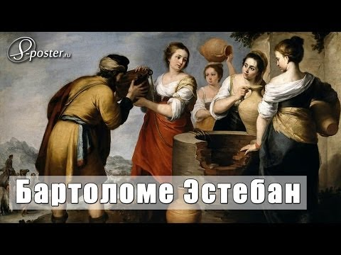 Бартоломе Эстебан Мурильо / Bartolome Esteban на сайте 8-Poster.ru