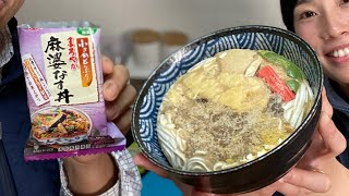 Amazing Freeze-dried Food Packs | Tempura Shrimp Udon & Spicy Eggplant on Rice