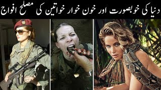 07 Most Powerful And Attractive Female Armed Forces in the World
