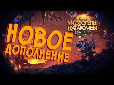 Кобольды и Катакомбы - Новое дополнение Hearthstone!