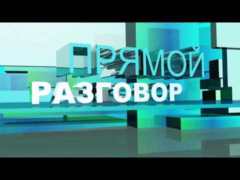 Десна-ТВ: Прямой разговор от 02.05.18