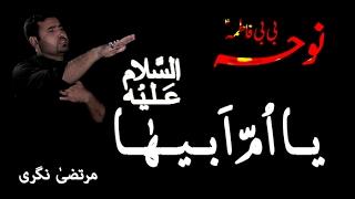 download lagu Noha - Ya Umme Abiha S.a - Murtaza Nagri gratis