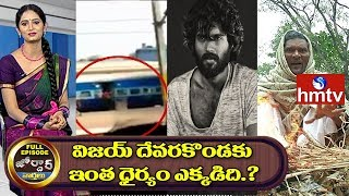 Vijay Devarakonda Take Risk In Movie Shooting Without Taking Dupe | Jordar Full Episode | hmtv