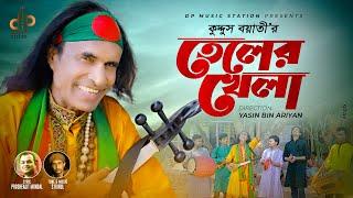 Download Teler Khela | তেলের খেলা | Kuddus Boyati | কুদ্দুস বয়াতি   | Bangla New Song 2021 Gratis, download lagu terbaru
