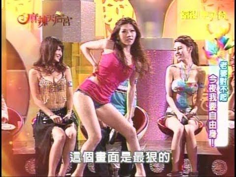 20120809[TAIWAN][麻辣天后宮]SEXY火辣dancer[法法]--[老婆對不起,今夜我要自由身]
