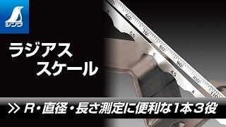 73570/ラジアススケール  A-1  R0.5~7
