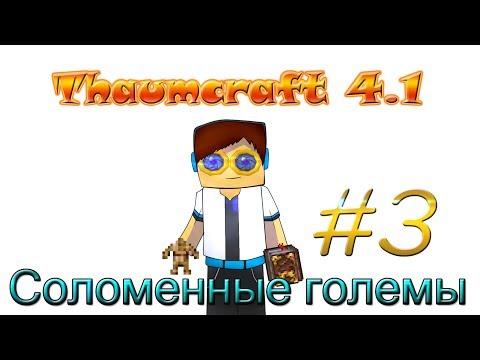 Гайд по thaumcraft 4 для новичков | Форум Grand-Mine