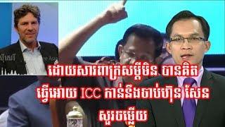 ICC will call hun sen to the judgement of ICC
