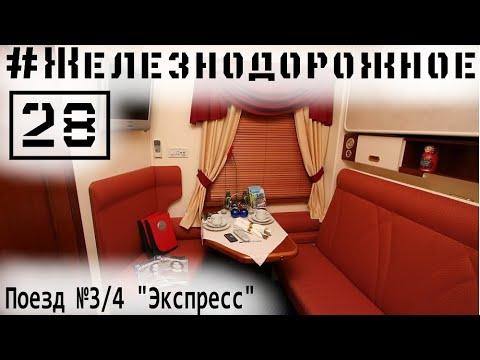 Обзор поезда СПб-Москва №3/4. Альтернатива Красной стреле. Что же выбрать? #Железнодорожное - 28 с