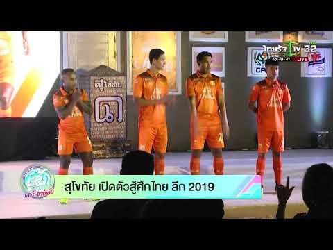 สุโขทัย เปิดตัวสู้ศึกไทย ลีก 2019  | 03-02-62 | เรื่องรอบขอบสนาม