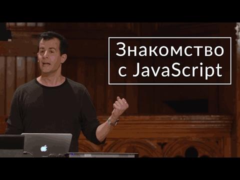 Основы программирования. Знакомство с JavaScript