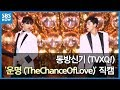 SBS [인기가요] - 동방신기(TVXQ!) '운명(The Chance of Love)' 직캠ver.