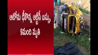 Bus Hits Auto | | 9 Demise And 4 Injured | Kurnool
