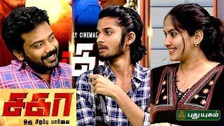 Sagaa Movie Special | Murugesh | Prithvi Rajan | Kishore | Ayra