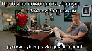 Пробы на помощника Дэдпула с Райаном Рейнольдсом (русские субтитры)