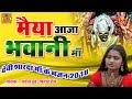 देवी शारदा माँ के भजन 2018 | मैया आजा भवानी माँ | Bundelkhandi Sharda Mata Bhajans | Vandana Dubey