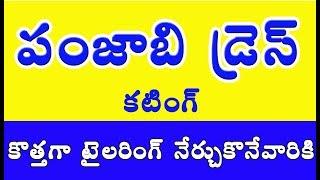 PUNJABI dress cutting in Telugu, పంజాబీ డ్రెస్ కటింగ్ చేయడం ఎలా