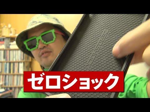 【ゼロショック】iPhone 6 Plus 保護ケース ELECOM ZEROSHOCK【エレコム】