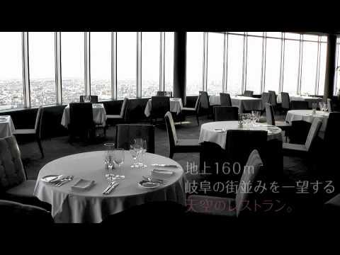 岐阜市 「天空のレストラン forty three」