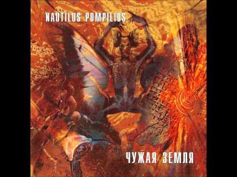 Nautilus Pompilius, Вячеслав Бутусов - Морской Змей