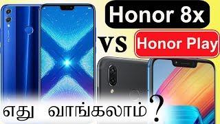 Compare Honor 8x vs Honor play - எது வாங்கலாம் ?    Best Mobile Phone Under 15000 - 20000
