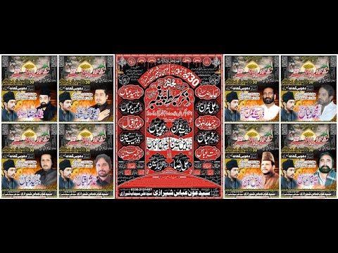 Live Majlis Aza 30 November  2018  (Jalsa Allama Syed Aoun Abbas Sherazi) Dhobi Ghat Faisalabad