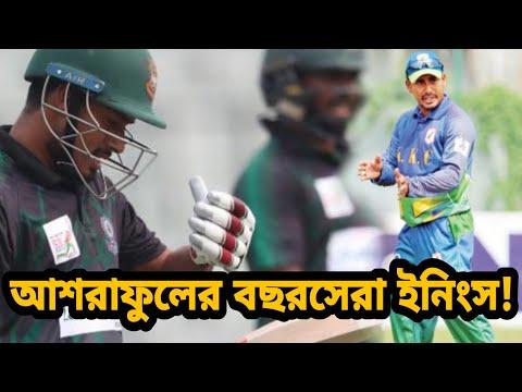 রানে ফিরলেন আশরাফুল!!! বছরসেরা রান করার পরও হারলো তার দল | Mohammad Ashraful | BD cricket