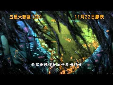 夢工場動畫《五星大聯盟》Rise of the Guardians (3D) 中文版預告