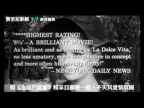 經典大師影展--費裏尼《八又二分之一》中文預告