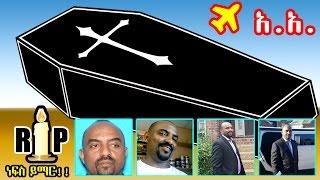 ነፍስ ይማር!! ግጥም ደምሴ - Gitem Demissie Memorial Service Funeral Farewell to Addis Ababa