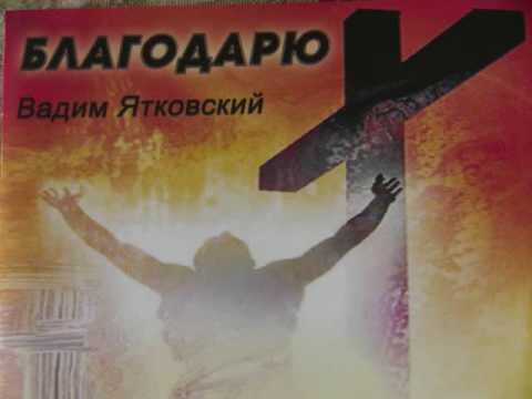 Вадим Ятковский - Бог спасение моё