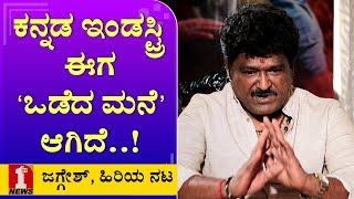 ಜಗ್ಗೇಶ್ ಕಾರು ಎಗರಿಸಿದ್ರು ನಟ ಶಶಿಕುಮಾರ್..!| Jaggesh | Premier Padmini Movie | FIRSTNEWS