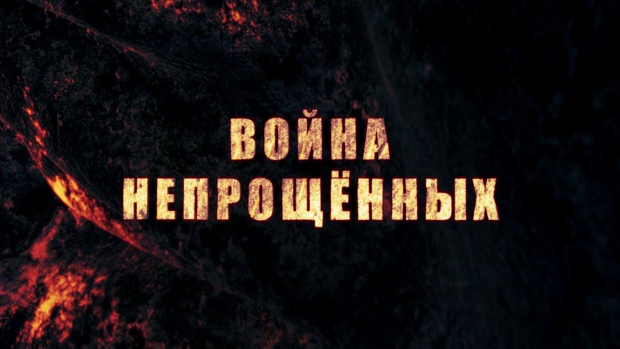 Конкурсы документальных фильмов о войне