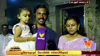 Aanmiga Nigalvugal | ஆன்மிக நிகழ்வுகள் - இறைச் செய்திகளின் தொகுப்பு... (20/11/2018)