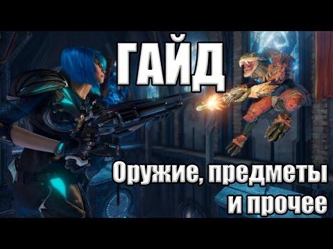 Quake Champions  - ГАЙД  (Предметы, контроль карты и пр.)