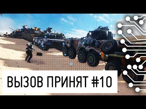 Battlefield 4 - Эксперимент со взрывчаткой - Вызов принят #10