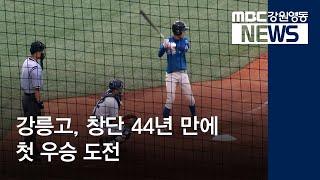 LTE현장] 강릉고, 44년만에 첫 우승 도전